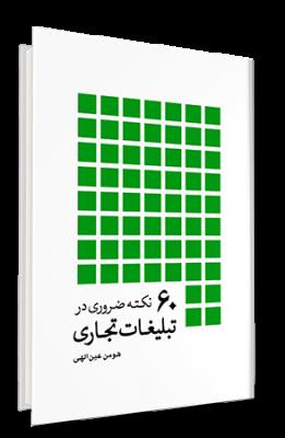 einollahi - book 01