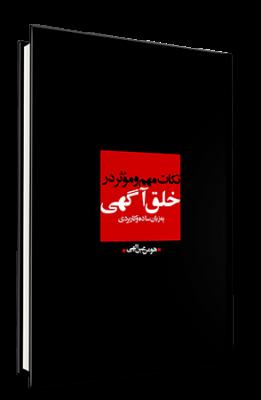 einollahi - book 02