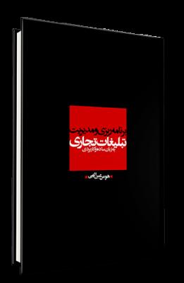 einollahi - book 03